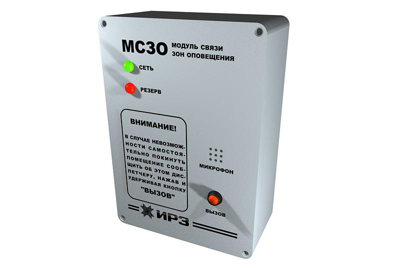 Модуль связи зоны оповещения по радиоканалу МСЗО