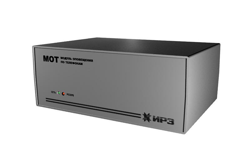 Модуль оповещения по телефонам МОТ